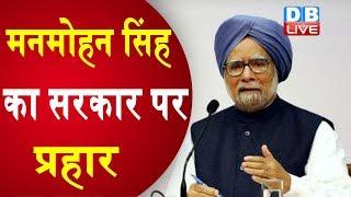 Manmohan Singh ने  सरकार को घेरा| Manmohan singh latest news | Congress News