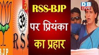 RSS-BJP पर  Priyanka Gandhi का प्रहार | Priyanka Gandhi ने दोनों के मंसूबों पर उठाए सवाल |#DBLIVE