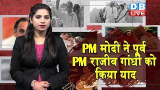 PM Modi ने पूर्व PM Rajiv Gandhi को किया याद | Rajiv Gandhi की 75वीं जयंती आज |