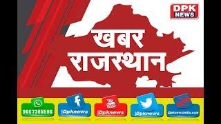 DPK NEWS | खबर राजस्थान न्यूज़ | राजस्थान की बडी खबरे | 20.082019