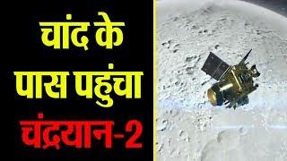 Chandrayaan-2 Successfully Enters Moon's Orbit.. चांद की कक्षा में पहुंचा Chandrayaan-2