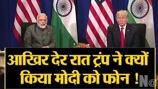Donald Trump ने PM Modi से की फोन पर बातचीत, Pakistan में मची खलबली!