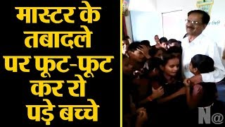 मास्टर के तबादले पर फूट-फूट कर रो पड़े बच्चे, वीडियो हुआ वायरल    Viral Video   