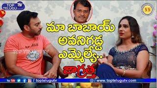 మా బాబాయ్ అవనిగడ్డ ఎమ్మెల్యే.. జాగ్రత్త | Tamanna Simhadri Political Background | Top Telugu TV