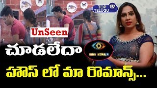 Bigg Boss Thamanna Simhadri Revealed About Her Romance In Bigg Boss Telugu 3 | Top Telugu TV