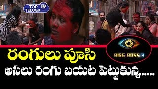 Bigg Boss 3 Telugu Updates About Real Characters Of House Mates | Star Maa |  Top Telugu TV