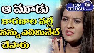 Rohini Elimination By 3 Reasons   Star Maa Bigg Boss Telugu 3 Latest News    Top Telugu TV