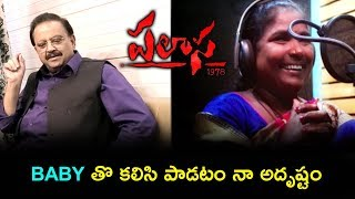 SP Bala Subrahmanyam Praises Village Singer Baby || Palasa Movie Song || Bhavani HD Movies