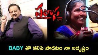 SP Bala Subrahmanyam Praises Village Singer Baby    Palasa Movie Song    Bhavani HD Movies