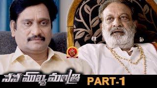 Nene Mukyamantri Part 1    Latest Telugu Full Movies    Vaayu Thanai ,Shaheen