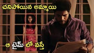 చనిపోయిన అమ్మాయి ఆ టైమ్ లో వస్తే || Latest Telugu Movie Scenes