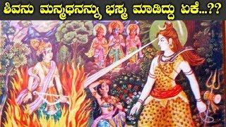 ಶಿವನು ಮನ್ಮಥನನ್ನು ಭಸ್ಮ ಮಾಡಿದ್ದು ಏಕೆ...?? || Lord Shiva Manmadha Story