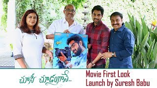 Chusi Chudangane Movie First Look Launched By Suresh Babu | Raj Kandukuri | Siva Kandukuri