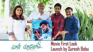 Chusi Chudangane Movie First Look Launched By Suresh Babu   Raj Kandukuri   Siva Kandukuri