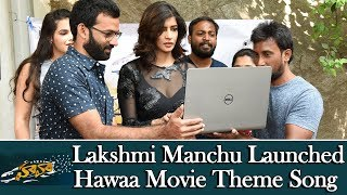 Lakshmi Manchu Launched Hawaa Movie Theme song video | Manchu Lakshmi | Hawaa Movie