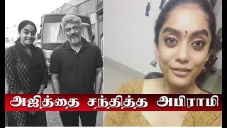 Abhirami meet ajith after eviction | Bigg Boss 3 | Nerkonda Paarvai