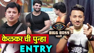 Abhijeet Kelkar RE-ENTRY In House For Task | Bigg Boss Marathi 2 latest Update