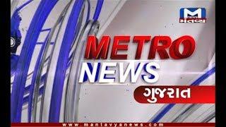 METRO NEWS (19/08/2019) - Mantavya News