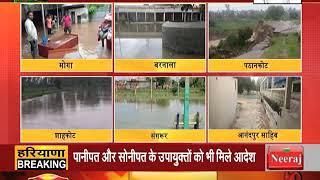#पंजाब में बाढ़ का कहर, कई शहर #बाढ़ से प्रभावित