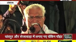 #AMBALA पहुंची CM मनोहर लाल की जन आशीर्वाद यात्रा
