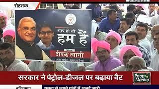 #ROHTAK: क्या #CONGRESS विधायक हो गए हैं दलित विरोधी?
