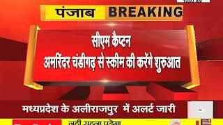 #PUNJAB: सरबत सेहत बीमा योजना की होगी शुरुआत, #CM अमरिंदर सिंह करेंगे शुरुआत