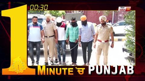 1 Minute में देखिए पूरे Punjab का हाल. 20.08.2019