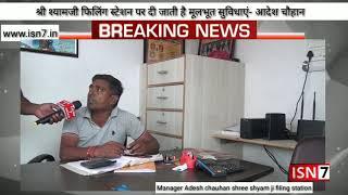 Shree Shyam ji filing station manager adesh chauhan... ISN7