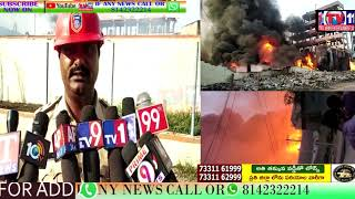 FIRE ACCIDENT IN CHEMICAL INDUSTRY DUMP AT PATANCHERU SANGAREDDY TELANGANA