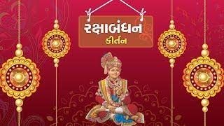 RAKSHABANDHAN KIRTAN || Mohanvarne bandhe mata Rakhaldi || Harikrushna Patel