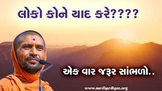 દુનિયા કોને યાદ કરે ??? - પૂ. સદ. સ્વામી શ્રી નિત્યસ્વરૂપદાસજી