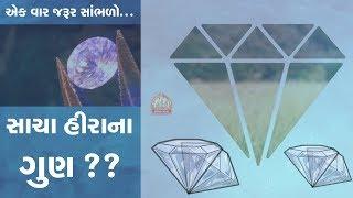 સાચા હીરાના ગુણ.. - પૂ. સદ. સ્વામી શ્રી નિત્યસ્વરૂપદાસજી