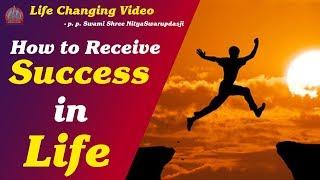સફળતાનાં સૂત્રો... || How To Receive Success In Life ?? || - પૂ. સદ. સ્વામી શ્રી નિત્યસ્વરૂપદાસજી