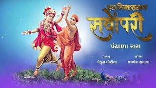 Swaminarayan Sarvopari (New Panchala RAS) II Mehul Dhoriya