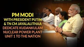 PM Modi with President Putin & Jayalalithaa dedicate Kudankulam nuclear plant project to country
