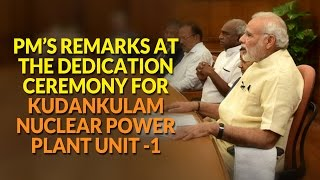 PM Modi's speech at the dedication of Kudankulam nuclear plant project to the Nation | PMO