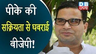 PK की सक्रियता से घबराई BJP ! BJP ने PK पर लगाए गंभीर आरोप |#DBLIVE