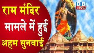 Ram Mandir मामले में हुई अहम सुनवाई | 'मस्जिद से पहले मंदिर के हैं सबूत' |#DBLIVE