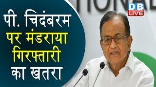p chidambaram पर मंडराया गिरफ्तारी का खतरा | p chidambaram latest news | #DBLIVE