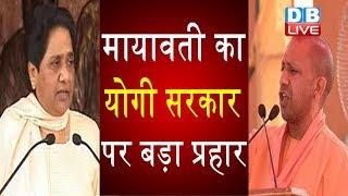 Mayawati का Yogi सरकार पर बड़ा प्रहार | 'सरकार के कदम से बढ़ेगा जनता का दुख' |#DBLIVE
