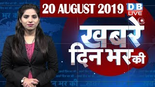 20 Aug 2019 | दिनभर की बड़ी ख़बरें | Today's News Bulletin | Hindi News India |Top News | #DBLIVE