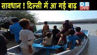 दिल्ली में आगयी बाढ़ ! | Delhi Flood | Delhi latest news | #GroundReport | #DBLIVE