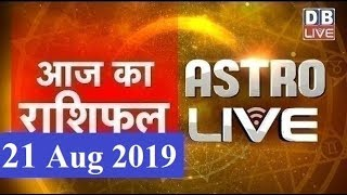 21 August 2019 | आज का राशिफल | Today Astrology | Today Rashifal in Hindi | #AstroLive | #DBLIVE