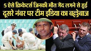 5 ऐसे क्रिकेटर जिन्होंने मैदान पर गंवाई जान, टीम इंडिया का बल्लेबाज भी इस सूची में, जरूर देखें