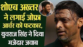 Shoaib Akhtar ने ट्विटर पर लगाई Jofra Archer की क्लास, फिर Yuvraj Singh ने दिया मजेदार जवाब