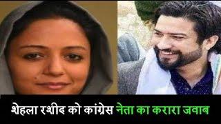Shehla Rashid को कांग्रेस नेता सलमान निजामी का करारा जवाब, 'सेना के खिलाफ मत फैलाओ अफवाह'