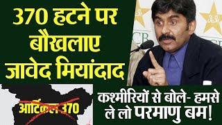 Kashmir Issue पर बौखलाए PAK क्रिकेटर्स, Javed Miandad ने India को दी Atom Bomb की धमकी, देखें वीडियो