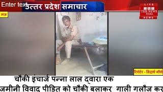 Uttar Pradesh news देख ले योगी सरकार, अपने खाकी वर्दी वाले गालीबाज दारोगा के गाली का वीडियो
