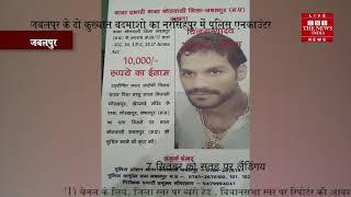 जबलपुर के दो कुख्यात अपराधियों में मुठभेड़ में मार गिराया
