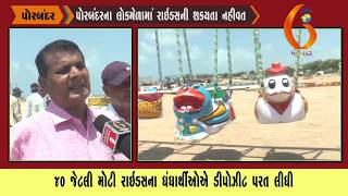 Gujarat News Porbandar 20 08 2019